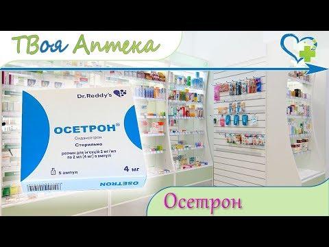 Видео о препарате Осетрон ампулы 4мг N5