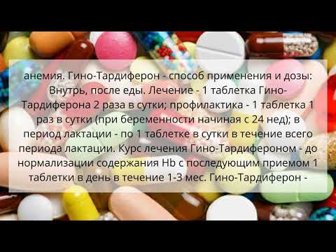 Видео о препарате Гино-Тардиферон (Gyno-Tardyferon) драже 80 0,35мг №30