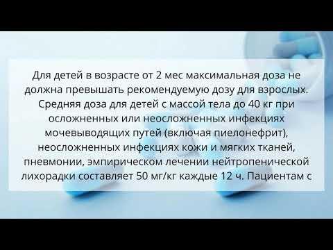 Видео о препарате Максипим (Цефепим, Maxipime) 1г фл. №1
