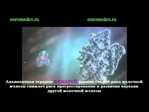Видео о препарате Фемара Летрозол (Femara) таблетки 2,5мг №30
