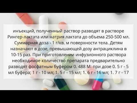 Видео о препарате Кардиоксан Дексразоксан 500мг