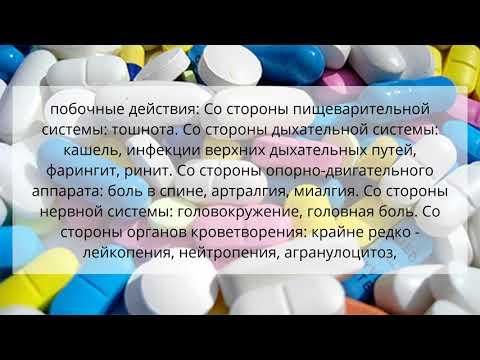 Видео о препарате Атаканд таблетки 16 мг