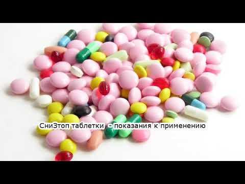 Видео о препарате Снизтоп таблетки жеват. 30шт