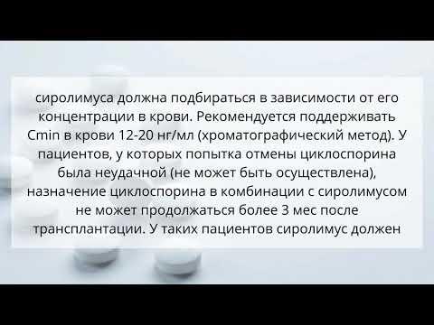 Видео о препарате Рапамун Сиролимус раствор для приема внутрь 1мг/мл 60мл