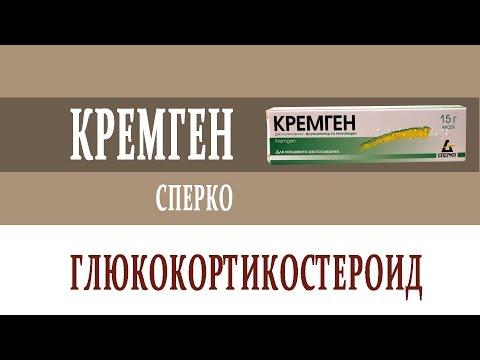 Видео о препарате Кремген мазь 30г