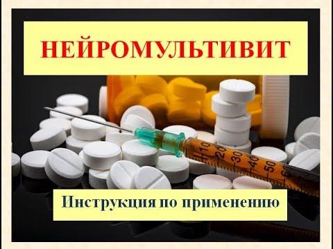 Видео о препарате Нейромультивит таблетки 20 шт