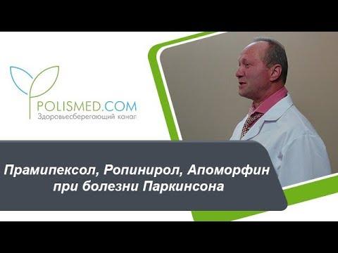 Видео о препарате Реквип Модутаб таблетки 8мг 28штук