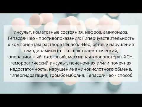 Видео о препарате Гепасол-Нео 8% р-р для инф. 500 мл
