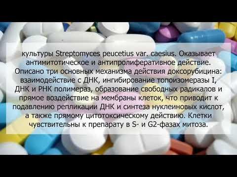 Видео о препарате Доксорубицин Эбеве 2мг/мл 5мл 10мг