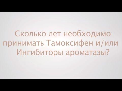 Видео о препарате Тамоксифен Эбеве Австрия 20мг №30