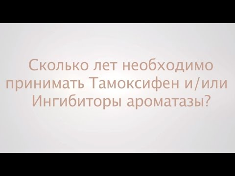 Видео о препарате Тамоксифен Гексал (Германия) таб. 20мг 100шт.