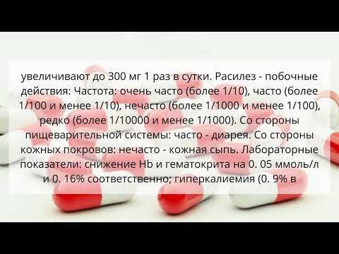 Видео о препарате Расилез (Rasilez, Aliskiren) 300мг табл. №28