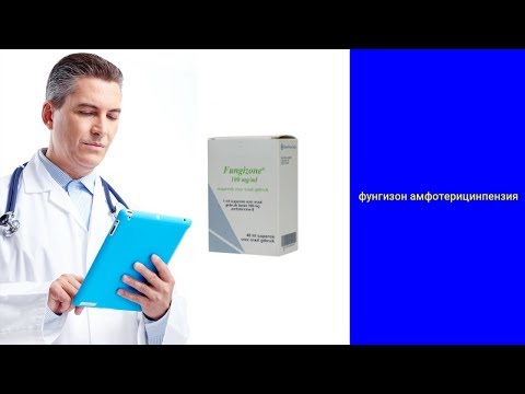 Видео о препарате Фунгизон Амфотерицин В суспензия 40мл