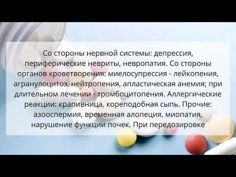 Видео о препарате Колхицин таблетки №60