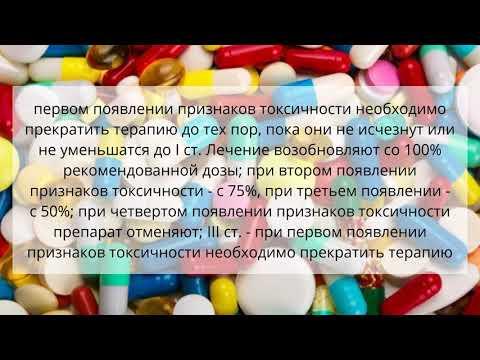 Видео о препарате Кселода (Капецитабин) 500мг №120