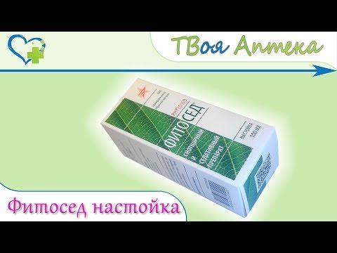 Видео о препарате Фитосед 100мл