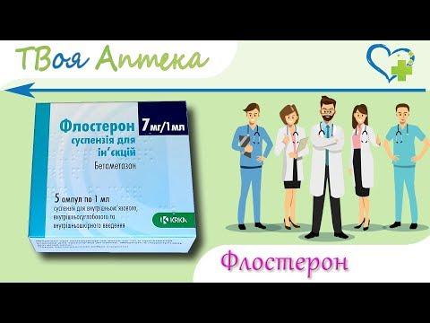 Видео о препарате Флостерон ампулы 1мл N5