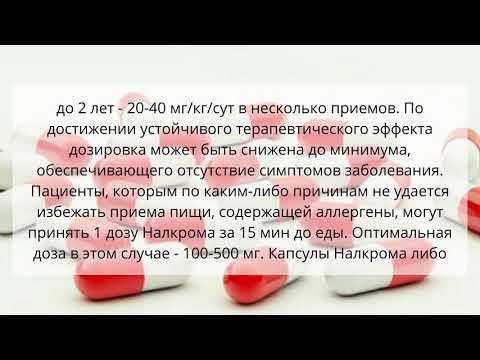 Видео о препарате Налкром кромоглициевая кислота капс, 100мг №20