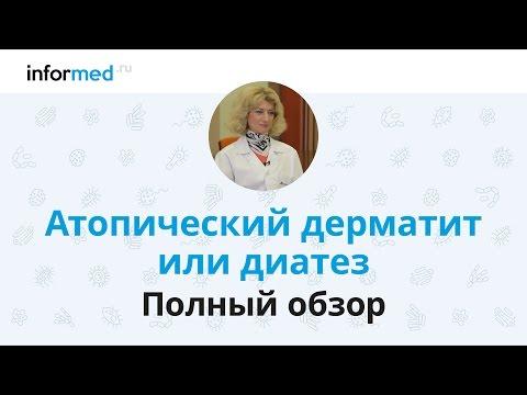 Видео о препарате Дермалекс атопик (Dermalex atopic) туба 30г