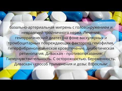 Видео о препарате Диваскан 2,5мг №60