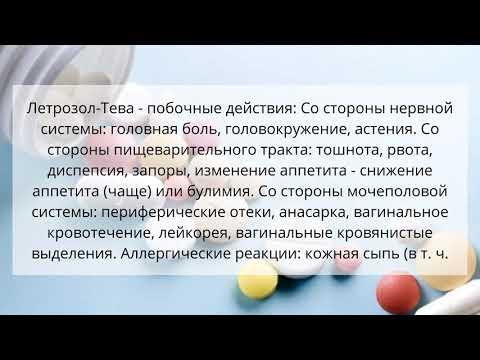 Видео о препарате Летрозол Тева таблетки 2,5мг №30