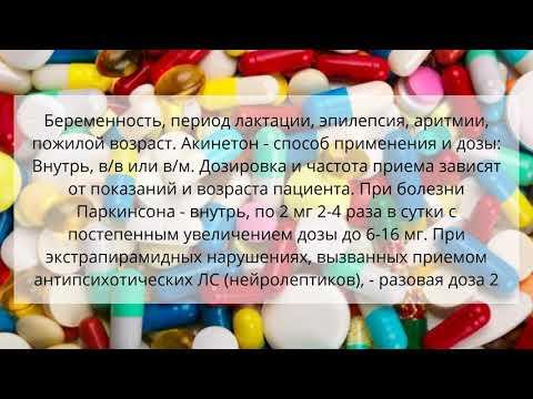 Видео о препарате Акинетон амп. 5мг №5 (5штук)