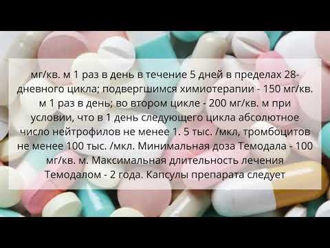 Видео о препарате Темодал (Темозоломид) капсулы 250мг №5
