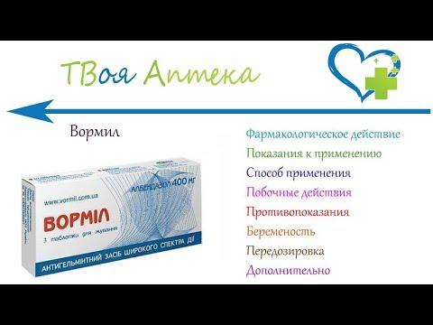 Видео о препарате Вормил (Альбендазол, Альдазол, Зентел) жевательные таблетки 400мг N3