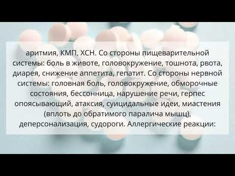Видео о препарате Авонекс 30мг/0,5мл шпр. (6 млн ЕД) №4