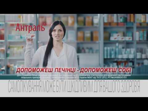 Видео о препарате Антраль табл, 0,2г N30