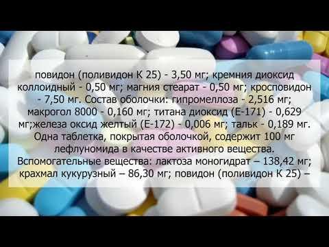 Видео о препарате Арава таблетки 20мг №30