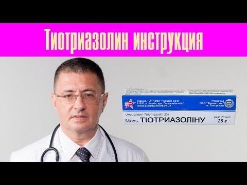 Видео о препарате Тиотриазолин 2% мазь 25г