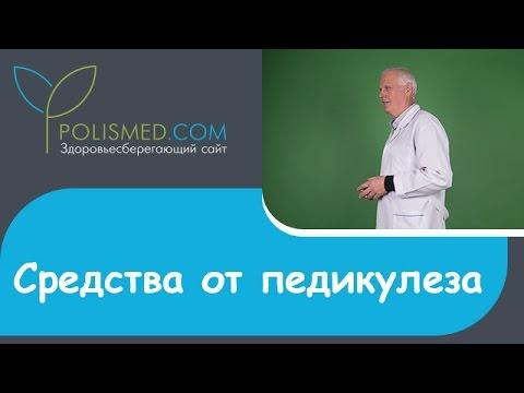 Видео о препарате Перметрин 0,5% спрей д/нар, примен, 50г