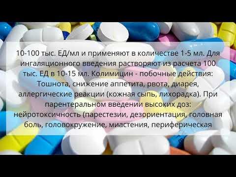 Видео о препарате Колимицин 1 млн, ед, №50