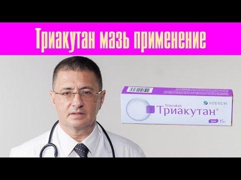 Видео о препарате Триакутан крем