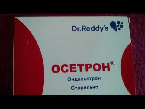 Видео о препарате Осетрон ампулы 8мг N5