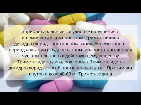 Видео о препарате Энерготон таблетки 0,02г N60