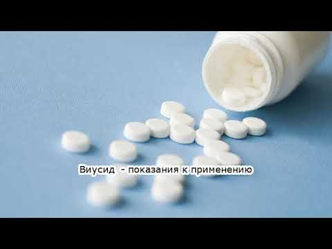 Видео о препарате Виусид (Viusid) 3.2 г пор. пак. №21
