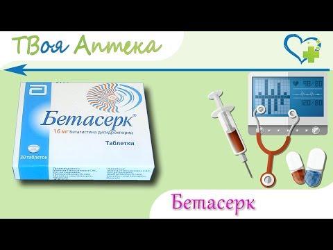 Видео о препарате Бетасерк (Betaserc) таблетки 24мг №60