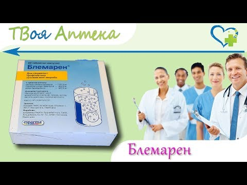 Видео о препарате Блемарен таблетки шип. 80шт/уп