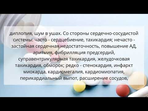 Видео о препарате Тромборедуктин (Anagrelide, Анагрелид) капс. 0,5мг №100