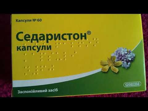 Видео о препарате Седаристон концентрат (Sedariston) капс. №60