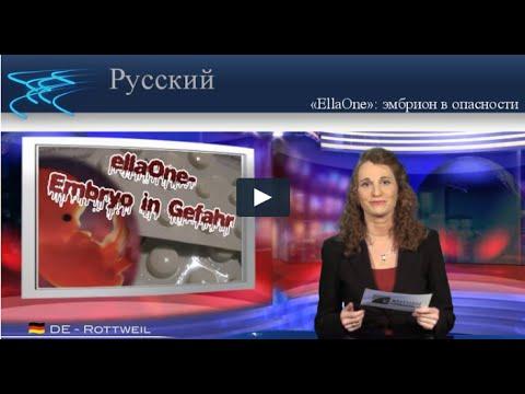 Видео о препарате Эллаон Ellaone Улипристала ацетат таблетки 30мг