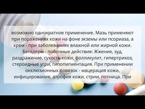 Видео о препарате Бетадерм мазь туба 15г