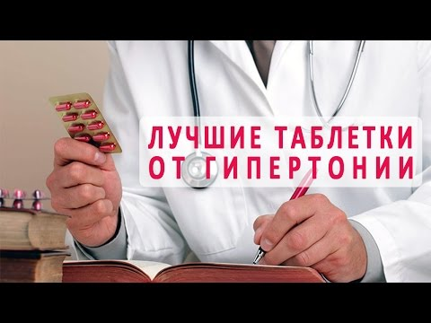 Видео о препарате Гиприл-А таблетки N30