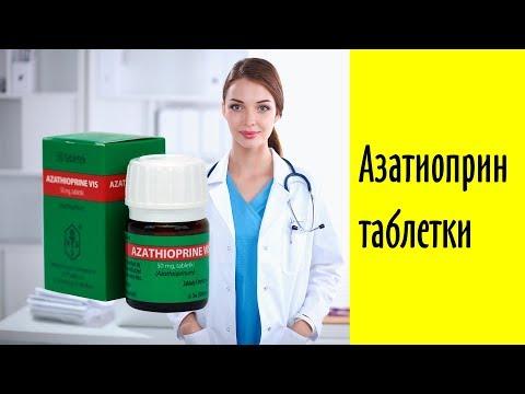 Видео о препарате Имуран табл, 50мг N100