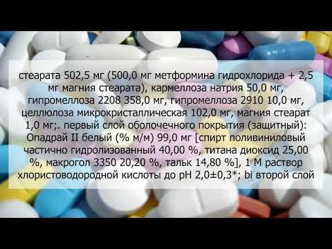 Видео о препарате Комбоглиз пролонг таблетки 1000 2,5мг №56
