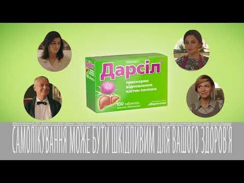 Видео о препарате Дарсил таб, N50