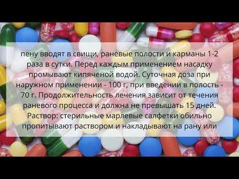 Видео о препарате Диоксизоль Дарница р-р 100мл фл,