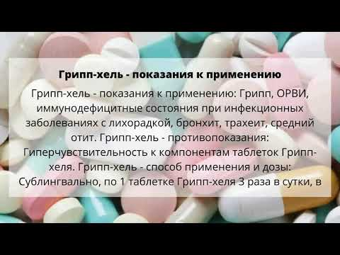 Видео о препарате Грипп-хель таб. №50